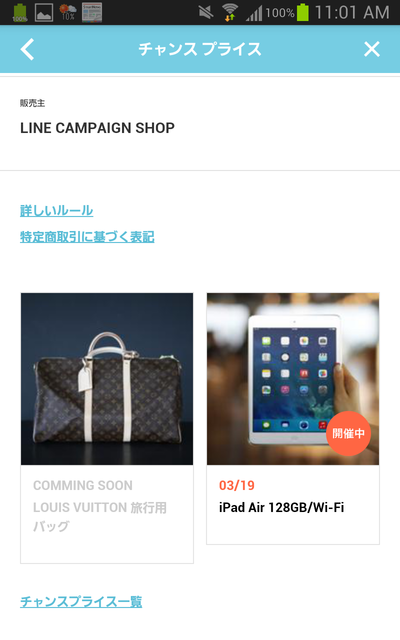 LINEMALL05