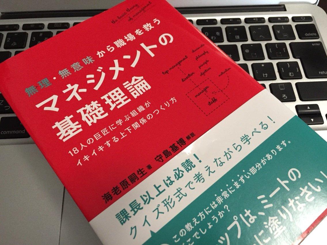「雇用のカリスマ」海老原嗣生さんが下北沢B&Bでマネジメントの勉強会をやるってよ!