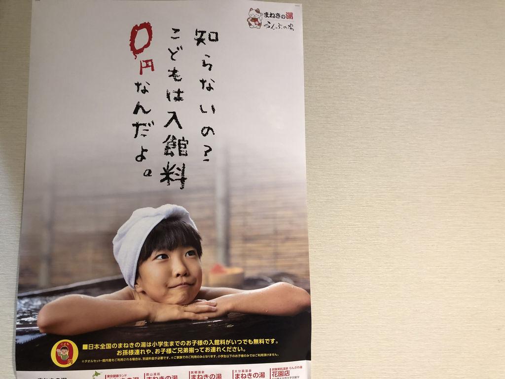 小学生以下無料!家族で行くなら「天然温泉 東京健康ランド まねきの湯」(江戸川区船堀)