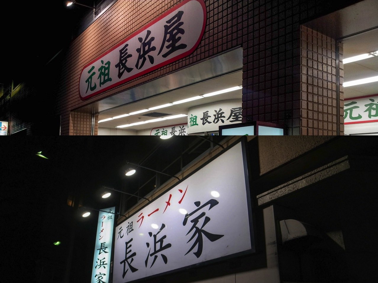 日本の恥「博多・長浜ラーメンのパクリ争い」は隣国に民度を疑われるレベル