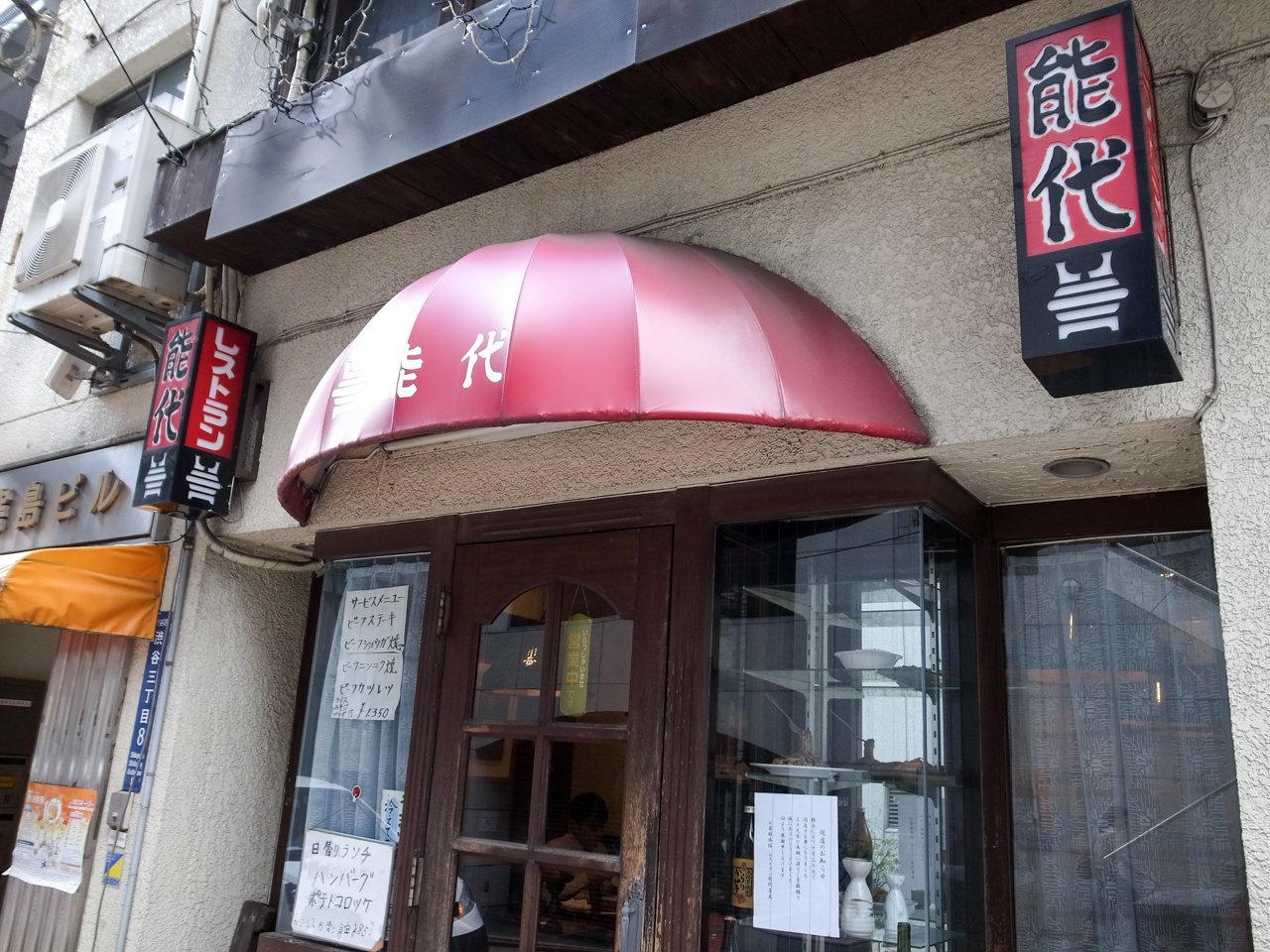 【悲報】渋谷・レストラン能代、10月末で閉店 39年の歴史に幕