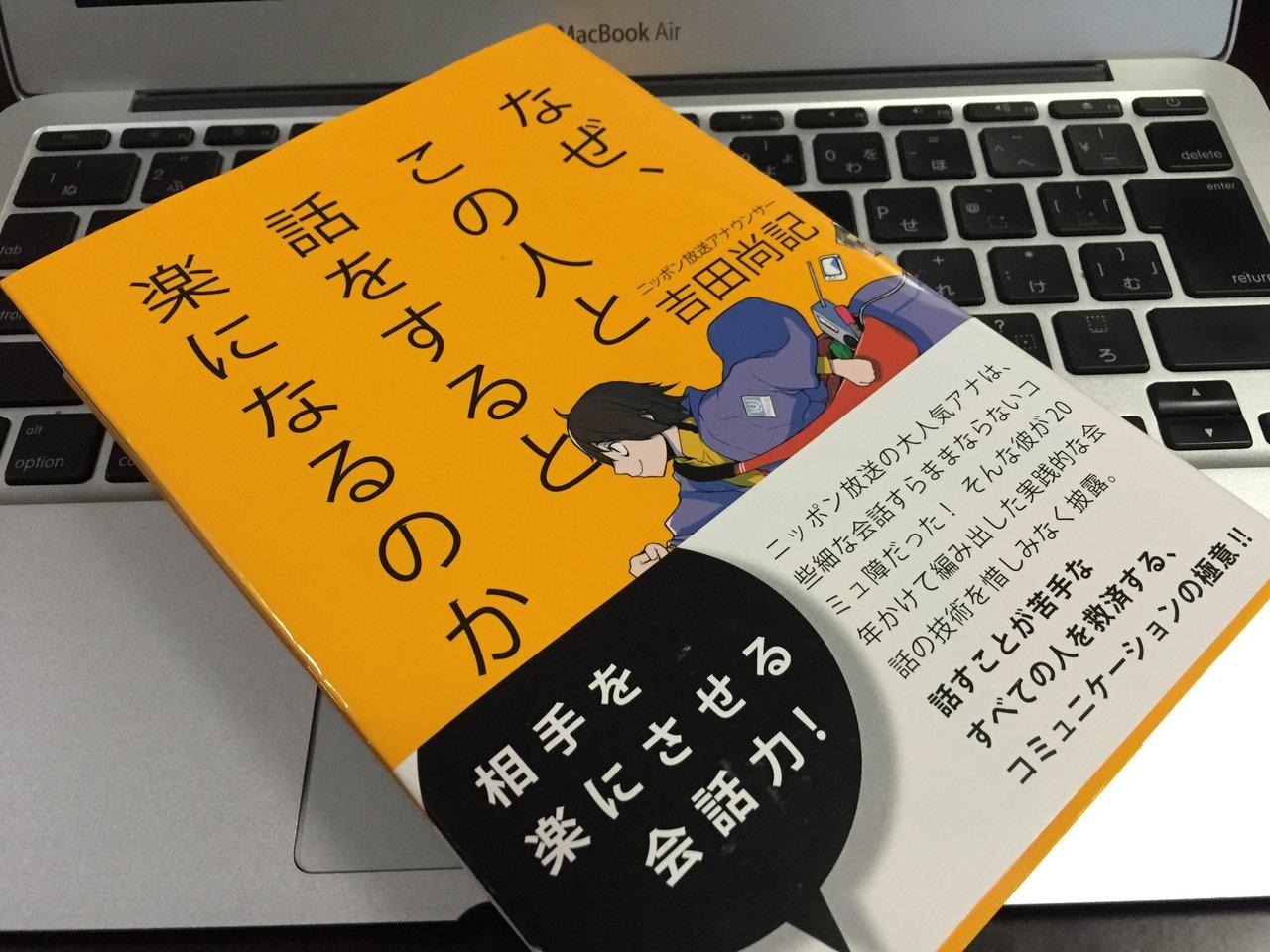 アナウンサーが教えるコミュ障克服マニュアル 「なぜ、この人と話をすると楽になるのか|吉田尚記」 #yoshidabon