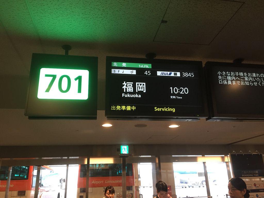 スターフライヤー福岡行き