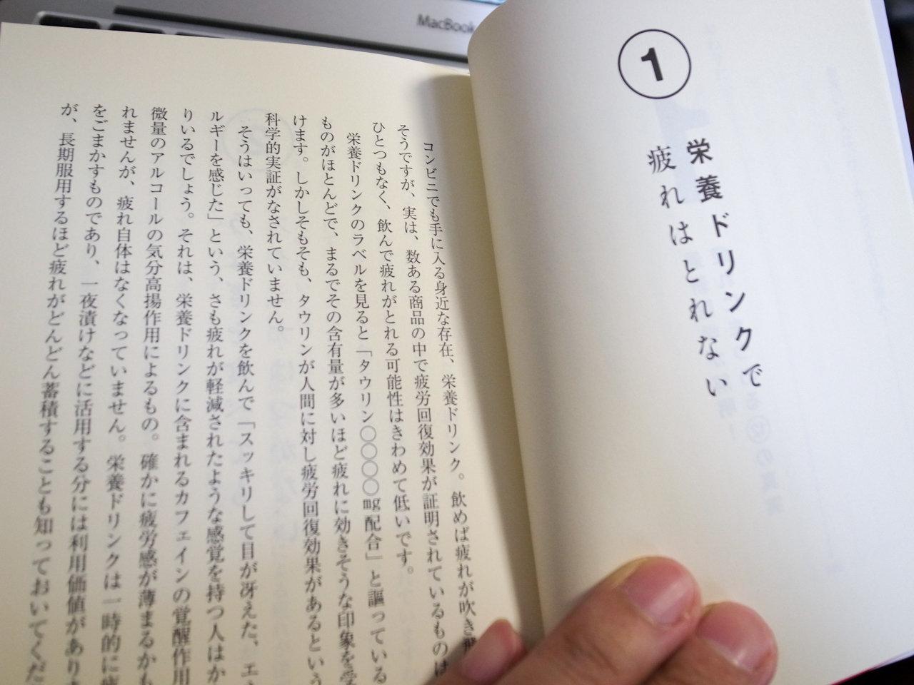 エナジードリンクで疲れは取れない!日本初の疲労感を軽減する機能性表示食品「イミダペプチド」を1ヶ月試してみた【PR】