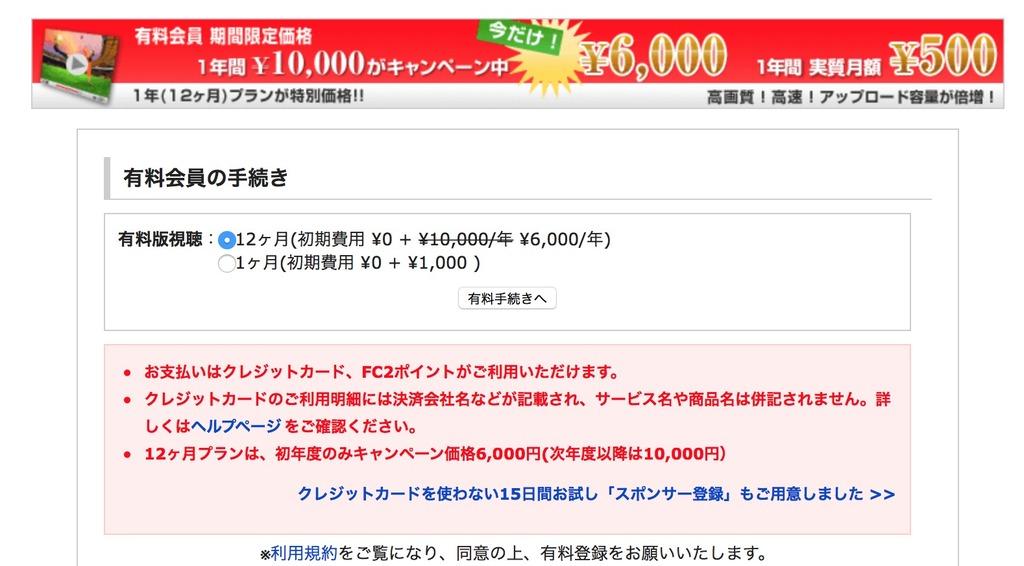 FC2動画の有料プランは更新しちゃダメ!「解約→新規契約」で4000円安くなる
