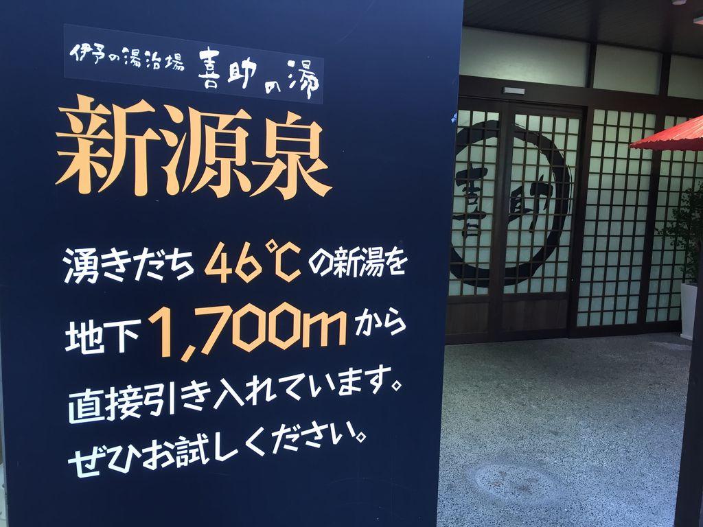 松山空港まで15分!JR松山駅前の日帰り温泉「喜助の湯」で一風呂浴びて飛行機へ