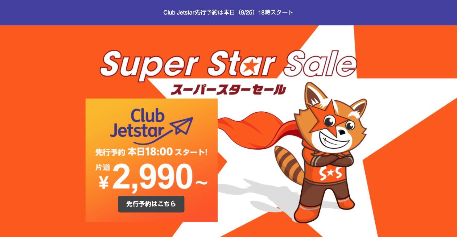ジェットスター初の「会員限定セール」で成田-宮崎便を6000円安くゲットしたぜ!
