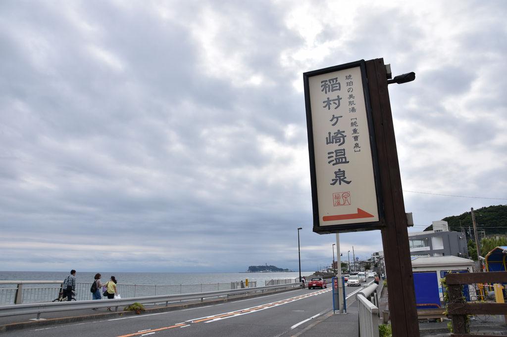 江ノ電で行ける「稲村ヶ崎温泉」はサザン好きな僕らのオアシス