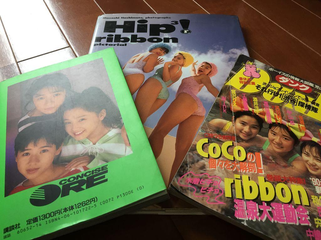 ribbon松野有里巳の「クソブログ」を全力で応援してみる