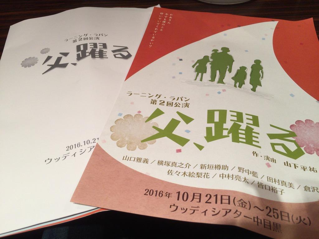 皆口裕子主宰ラーニング・ラパン公演「父、踊る」で声優の脳内再生能力に驚愕した
