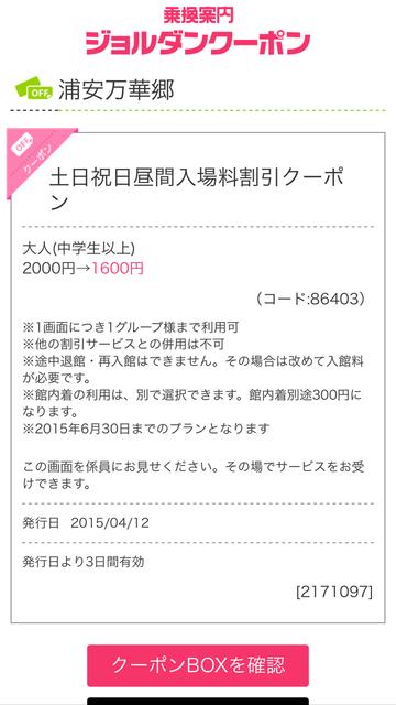 20150412_015749000_iOS