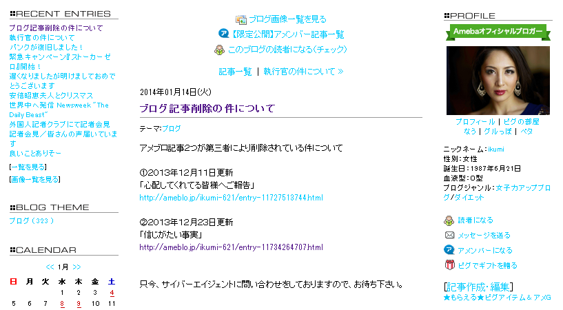 吉松育美さんがケイダッシュをDISったブログ記事が第三者に削除されたけど、きっと何かの手違いだと思う※追記あり