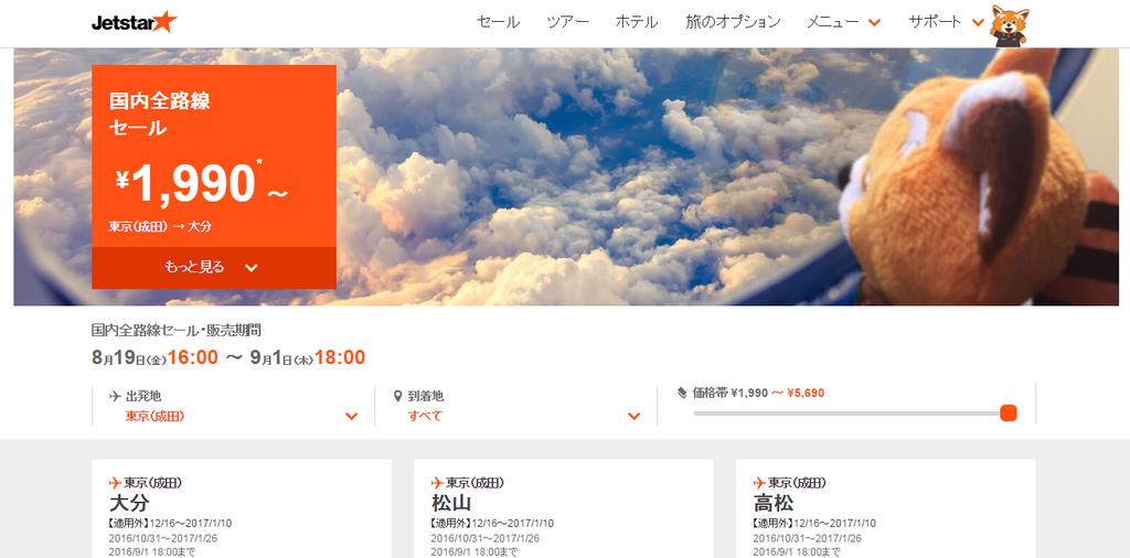 ジェットスターの秋冬セール開始!国内どこでも1990円なので熊本で復興支援してくる