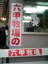 神戸食い倒れ