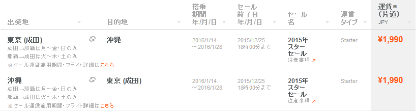 SnapCrab_NoName_2015-12-18_7-47-44_No-00