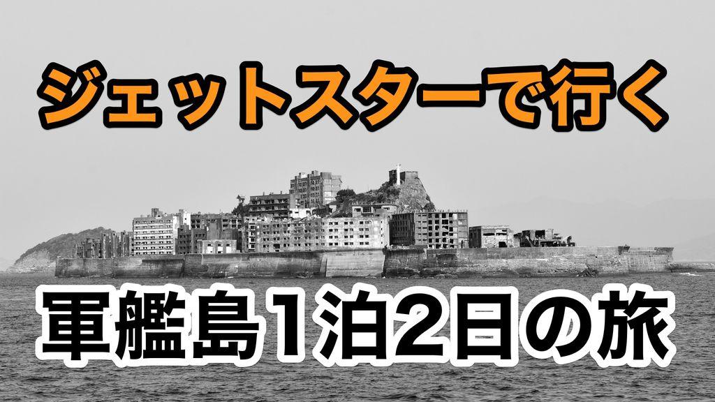 ジェットスター長崎就航!1泊2日で軍艦島ツアーに行ってきた