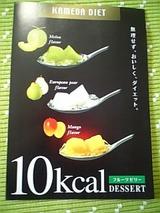 10カロリー