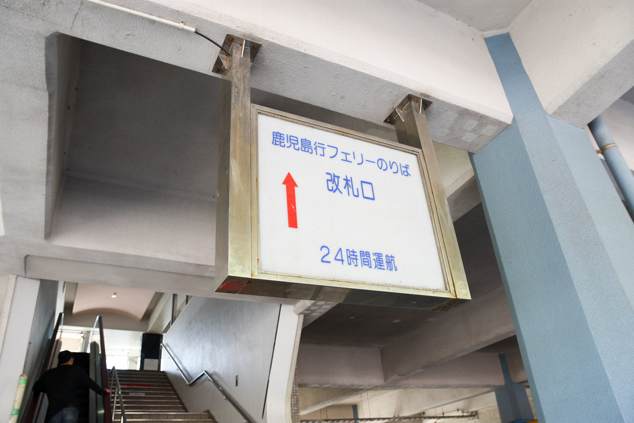 kagoshima-97