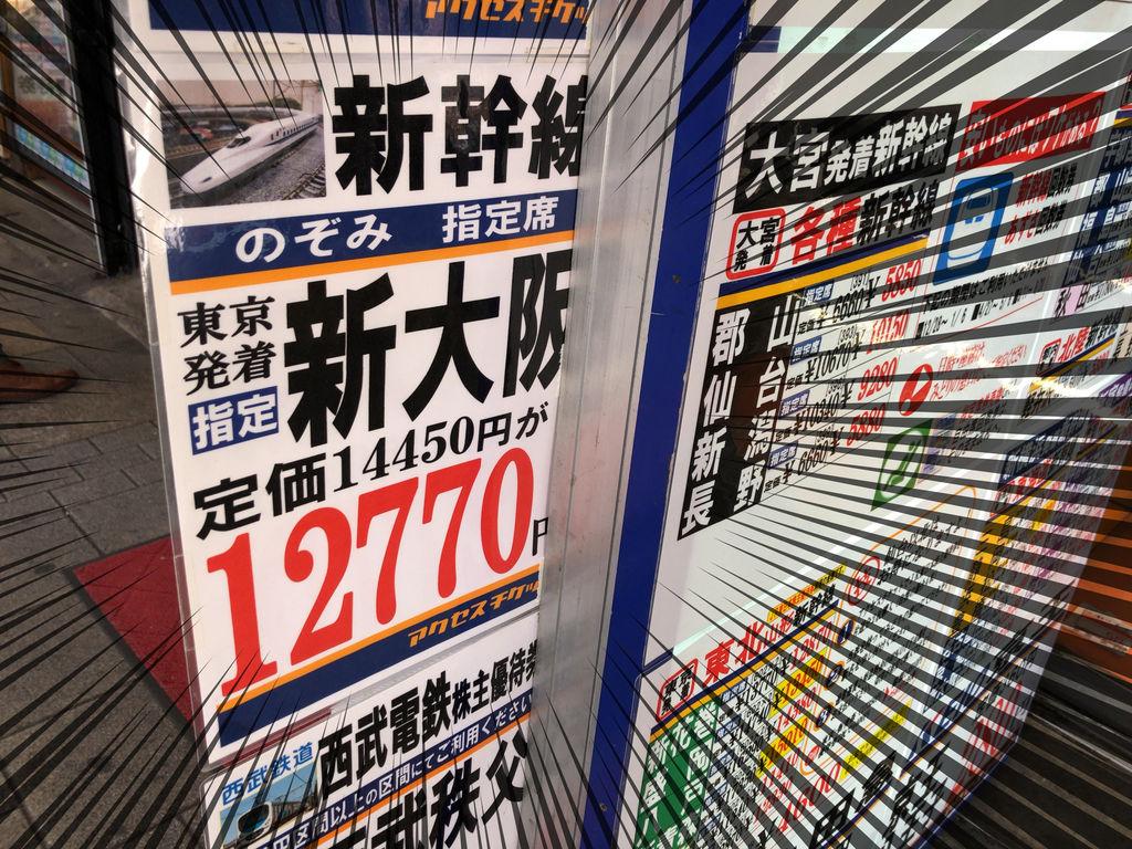 新宿南口で格安チケットを買ったら大失敗した件→西口で買え