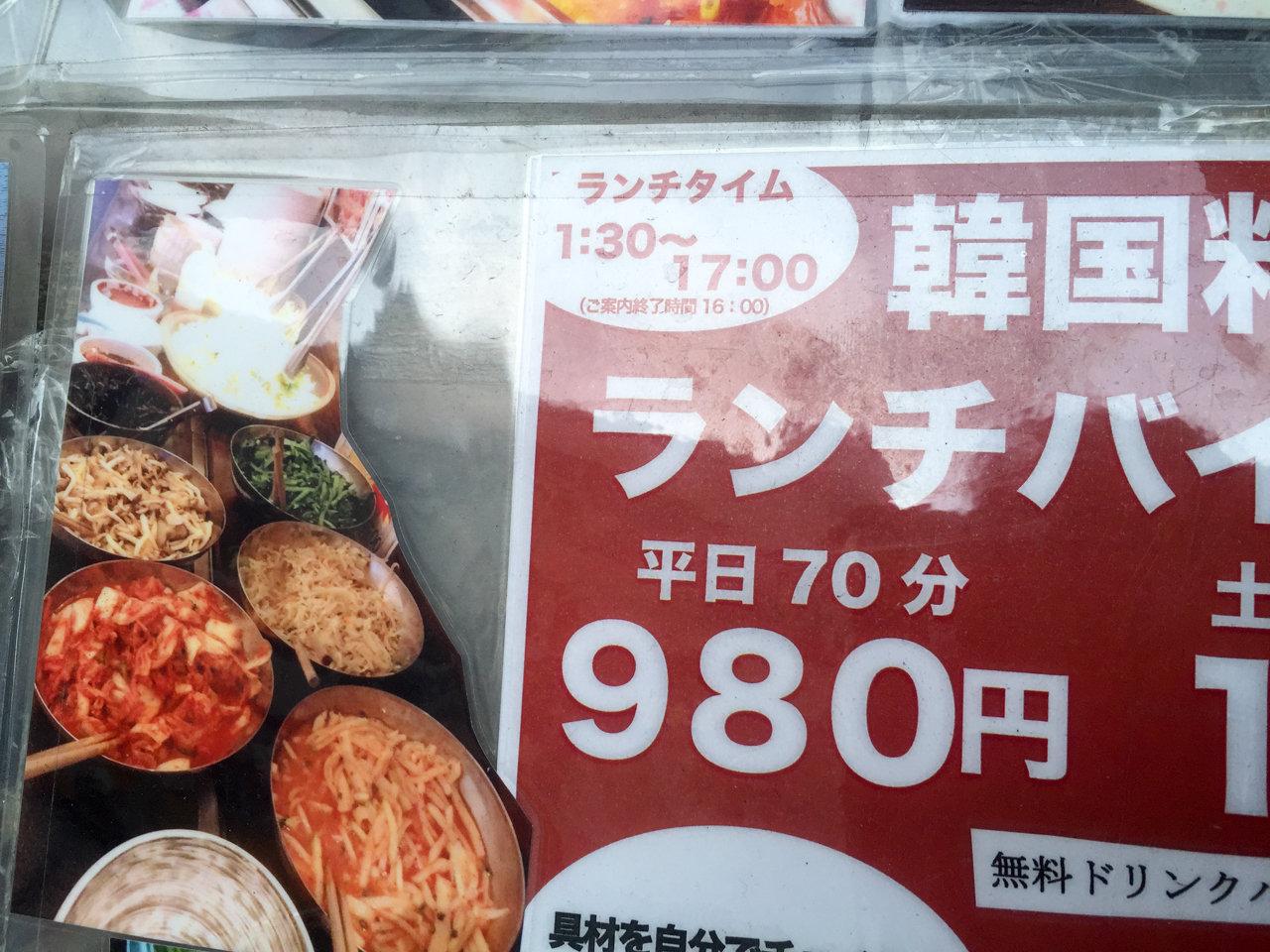 スパイシー スパイシー(渋谷/焼肉) - ぐるなび