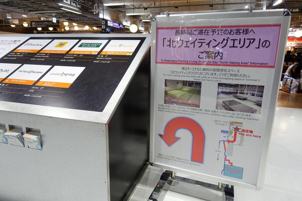 成田空港第2ターミナル案内