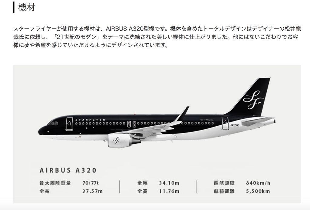 スターフライヤー羽田-福岡便に乗ってきたので評判通りかLCCと ...