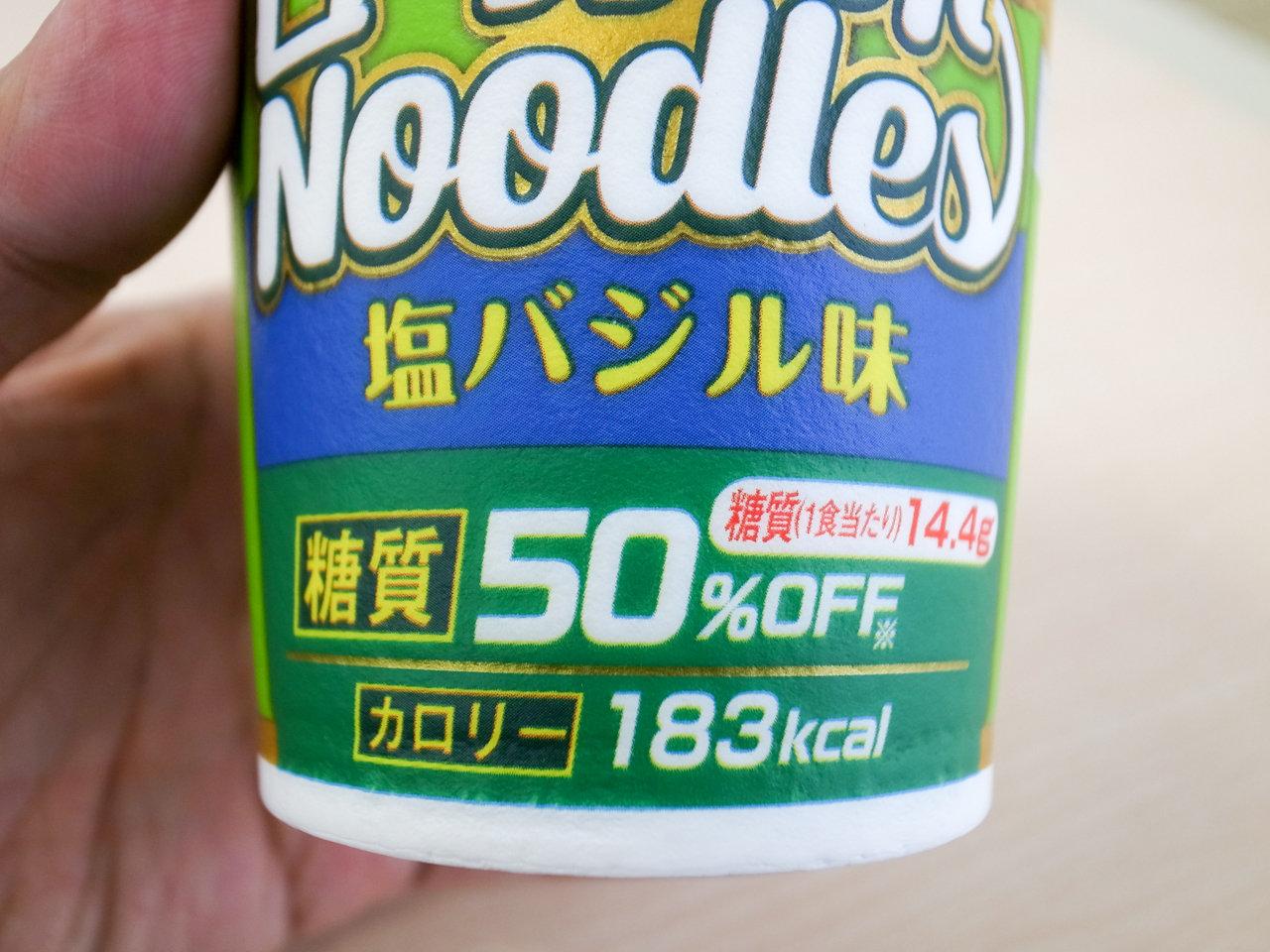 【続報】低糖質麺 ローカーボNoodlesは「塩バジル味」のほうが美味い