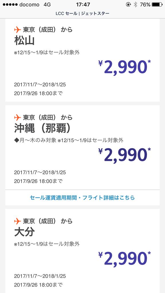20170925_084720000_iOS