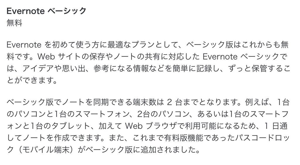 【改悪】無料版Evernote、共有利用端末を2台に。だったらもう使わねえよ…