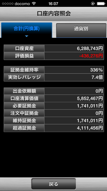20151216_070710000_iOS