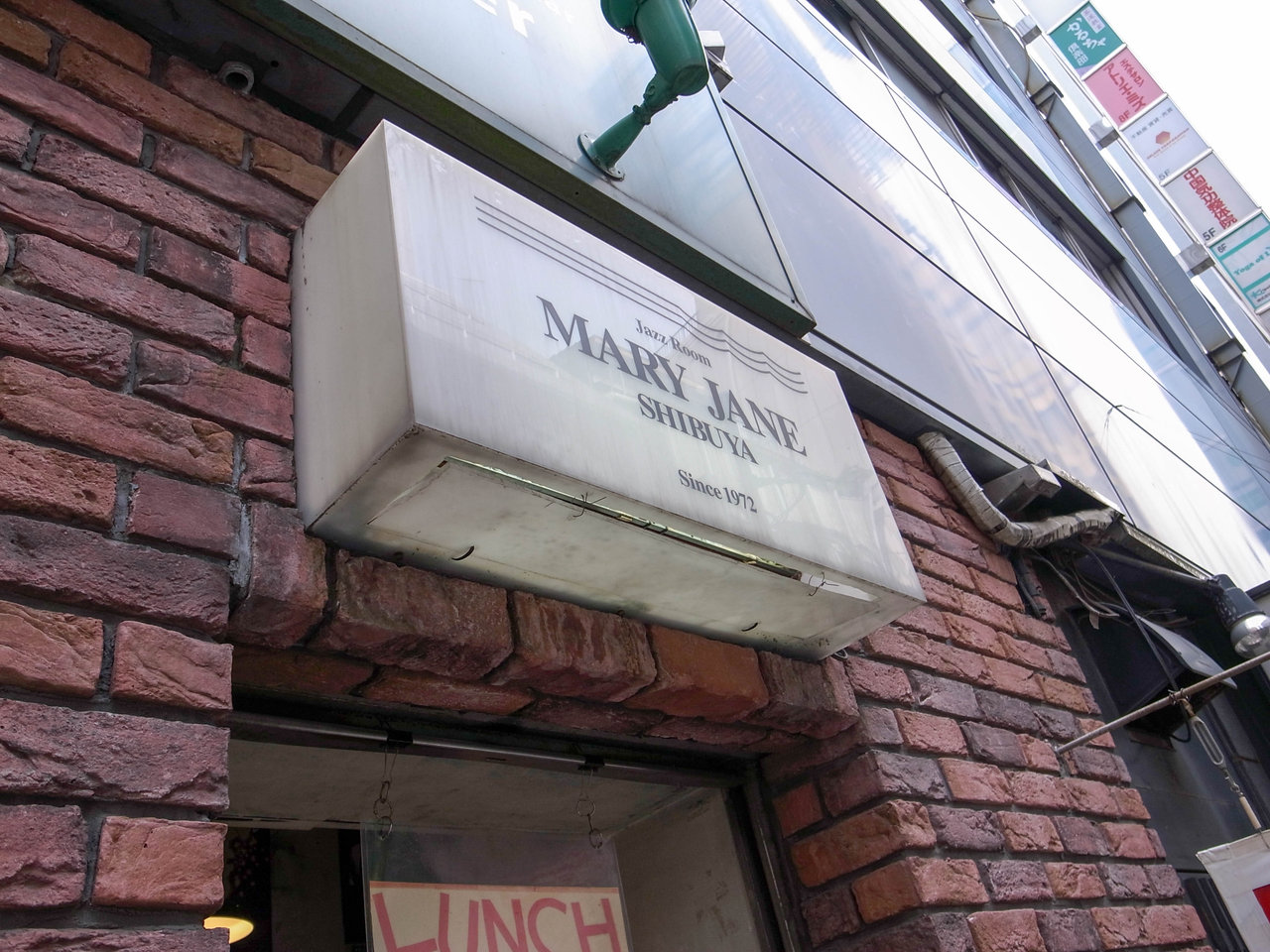 渋谷のジャズ喫茶「Mary Jane」でプロの作業用BGMに酔いしれる
