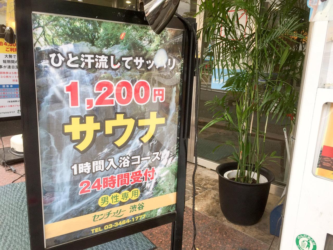 渋谷でサウナなら道玄坂のセンチュリー渋谷が近くて便利
