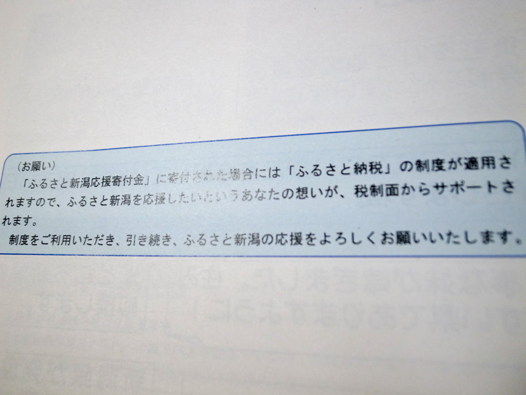 nigata-7