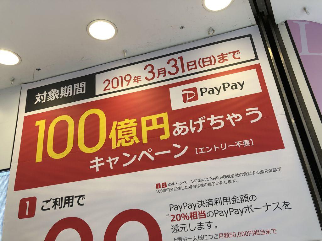 PayPay+価格comクーポンで31%還元!Amazonサイバーマンデーと一騎打ち