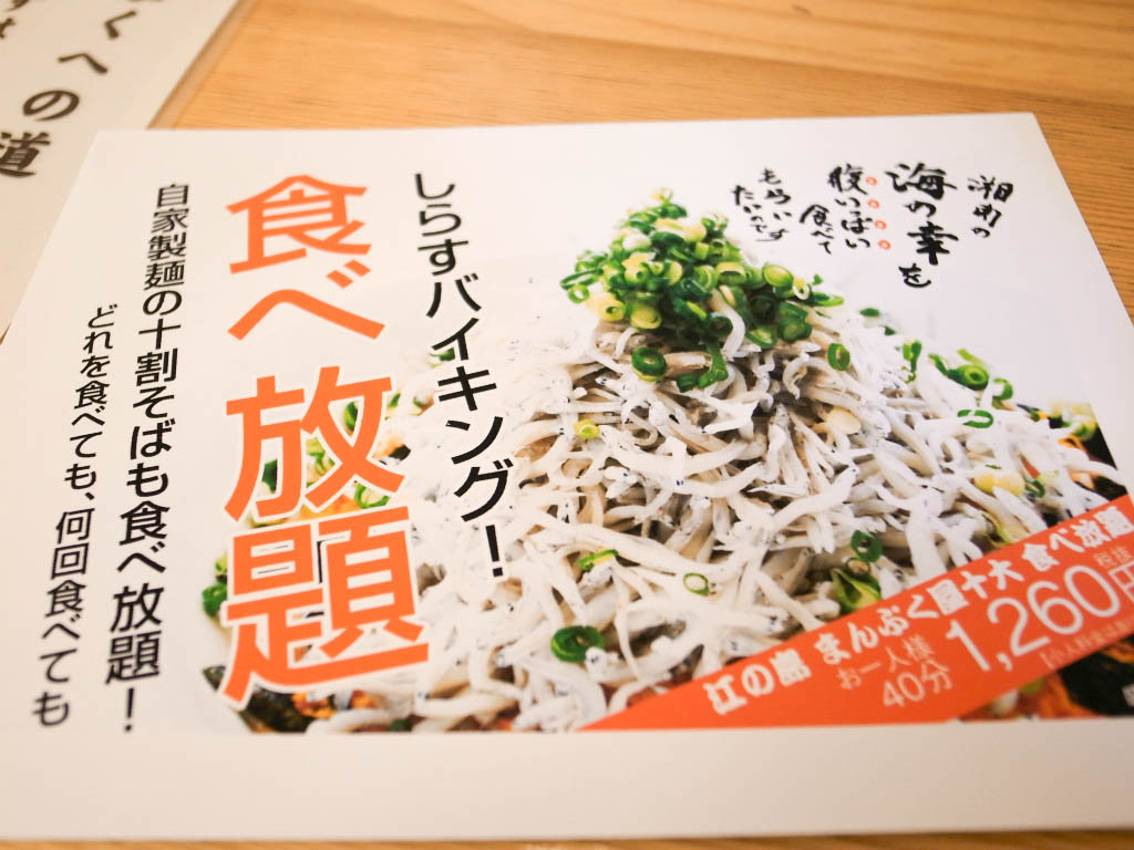 江ノ島でしらす食べ放題!「まんぷく屋十大」で40分一本勝負!!