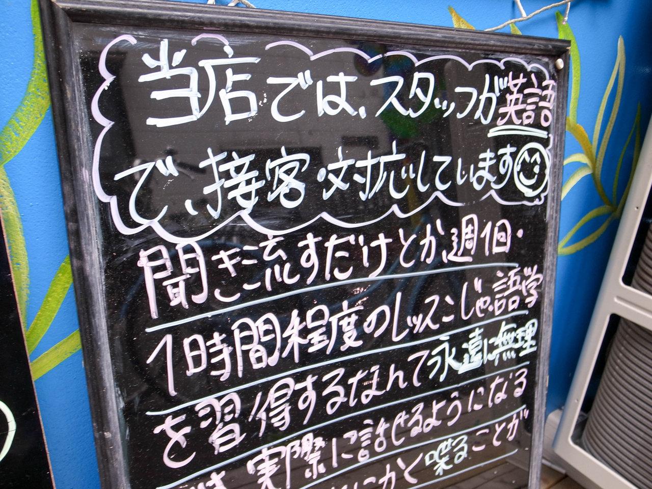 TOEIC260点のサムライが、英語オンリーの珈琲店「cafe Byron Bay(浅草)」に討ち入りしてきた