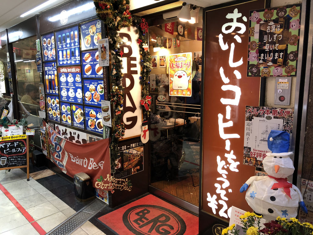 新宿思い出の店「BERG(ベルク)」久しぶりに行ったらタバコの臭いに耐えられない体になっていた