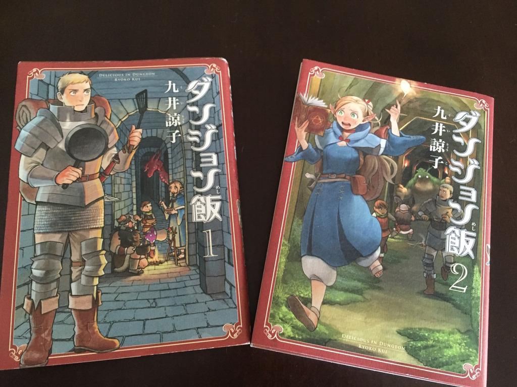 漫画「ダンジョン飯」剣と魔法の冒険×料理という新ジャンルにハマる作品