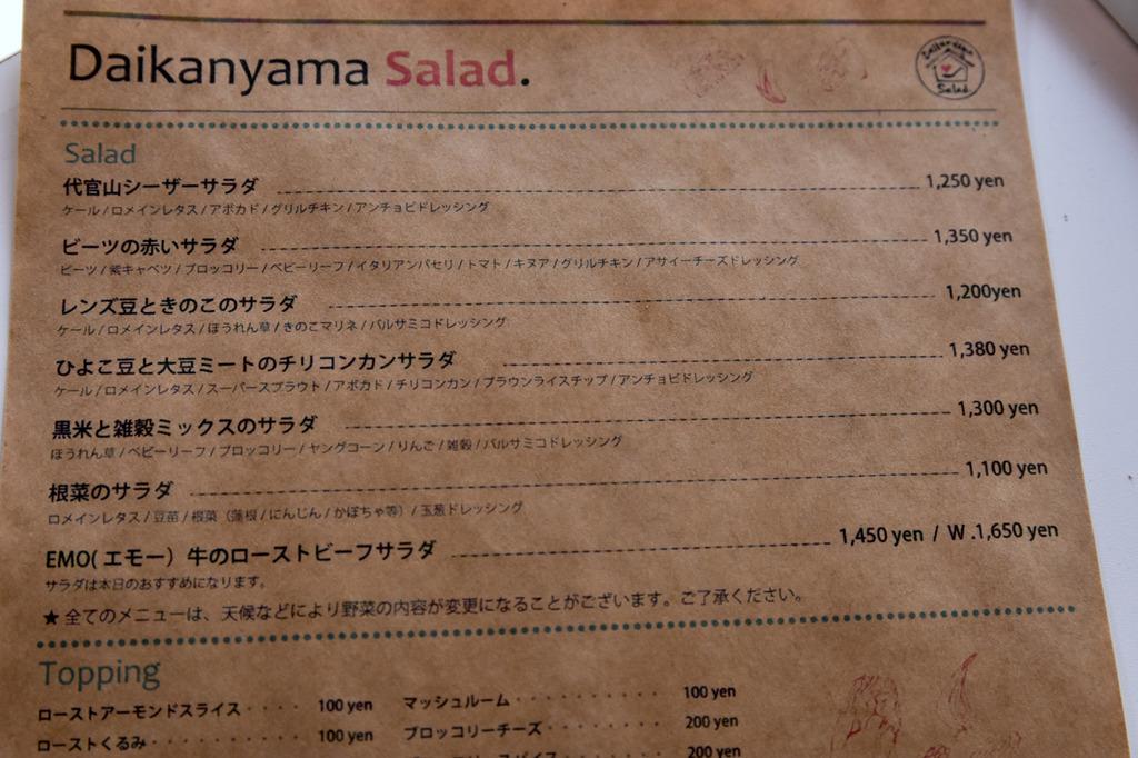 代官山サラダ-74