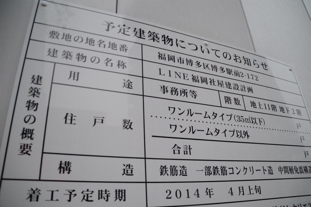 linefukuoka001