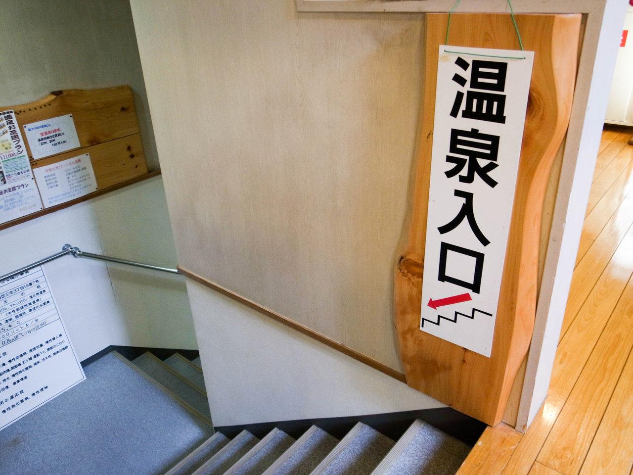 博多にも温泉あったんだ!博多温泉・源泉掛け流しの湯「富士の苑」