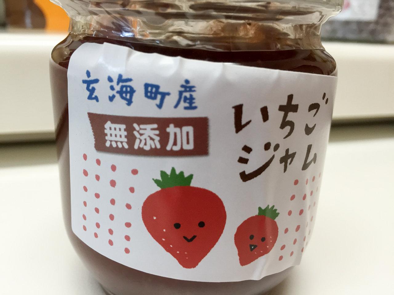 佐賀県玄海町の無添加いちごジャムは5000円でもらえるよ【ふるさと納税】