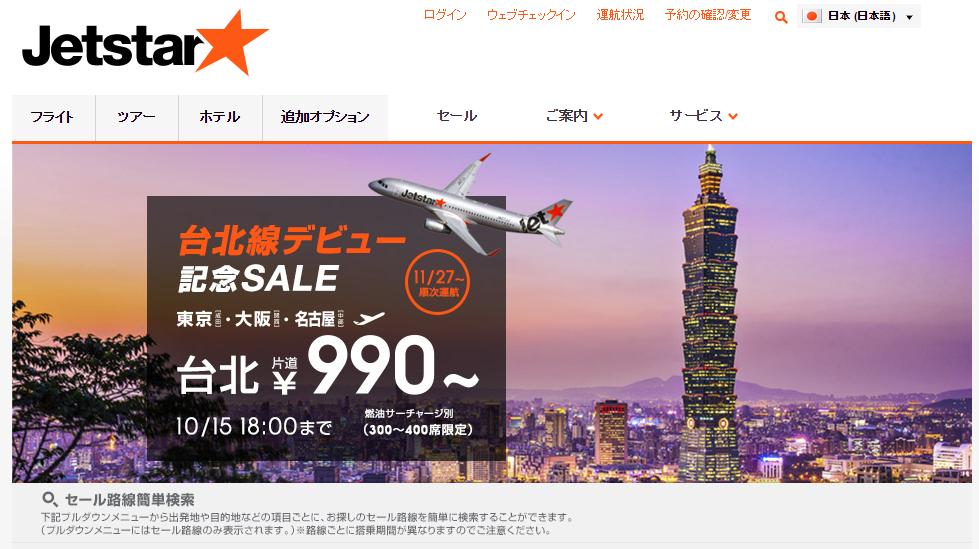 ジェットスターで台湾が990円!13日16時から販売開始、急げ!
