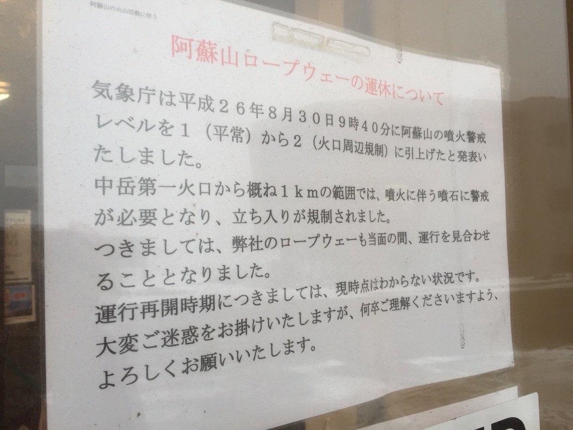 阿蘇山ロープウェイ到着も2014年8月から運転見合わせ中