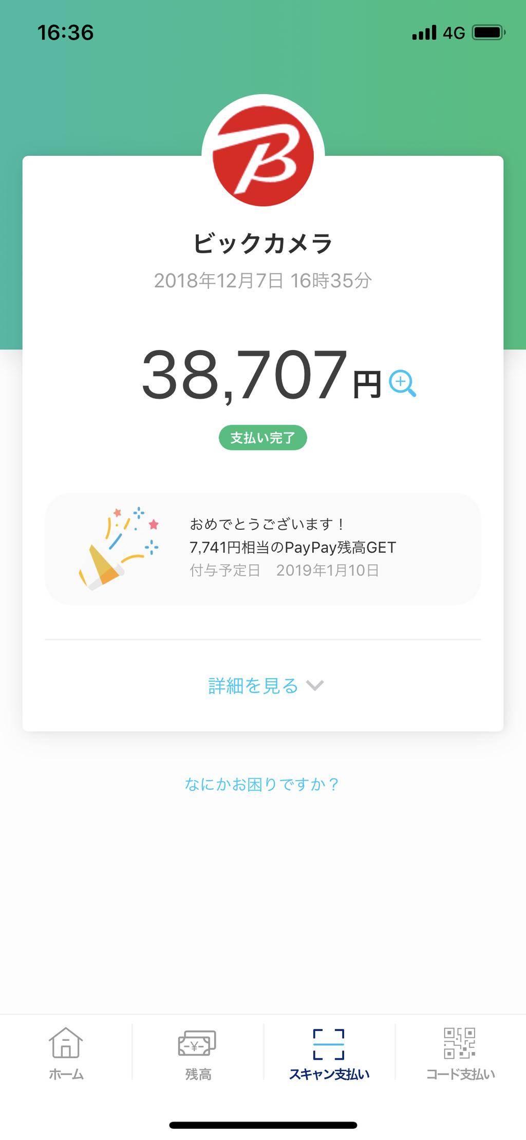 20181207_073609000_iOS