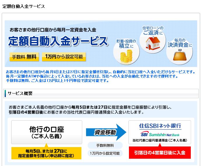 住 信 sbi ネット 銀行 自動 入金