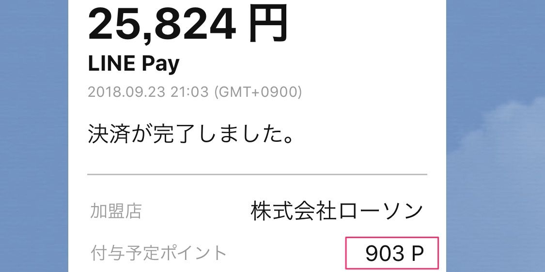 ローソンチケットでLINE Pay払いしたら超絶お得だった【3.5%〜5%還元】
