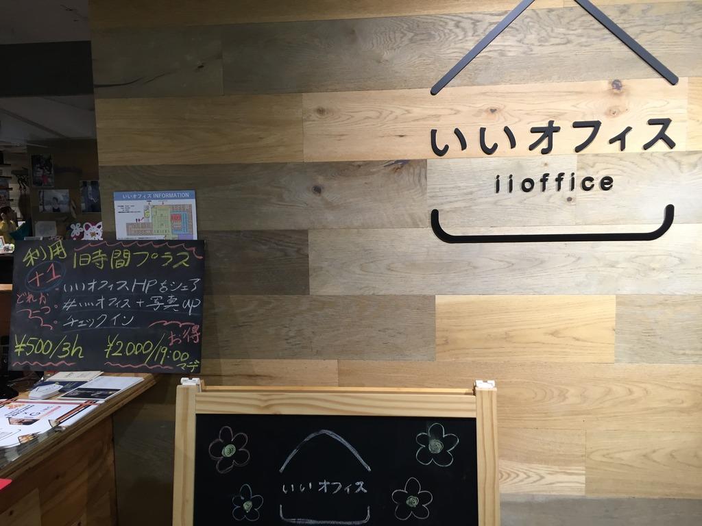 上野で電源カフェを探すなら駅2分の「いいオフィス」で仕事しよう