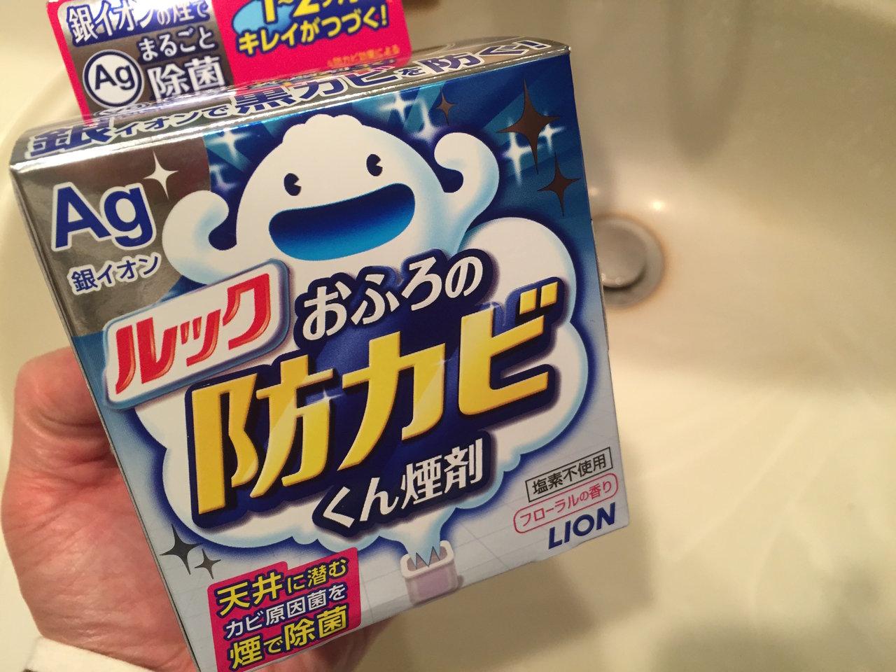 お風呂掃除の仕上げに「防かびくん煙剤」が激オススメ