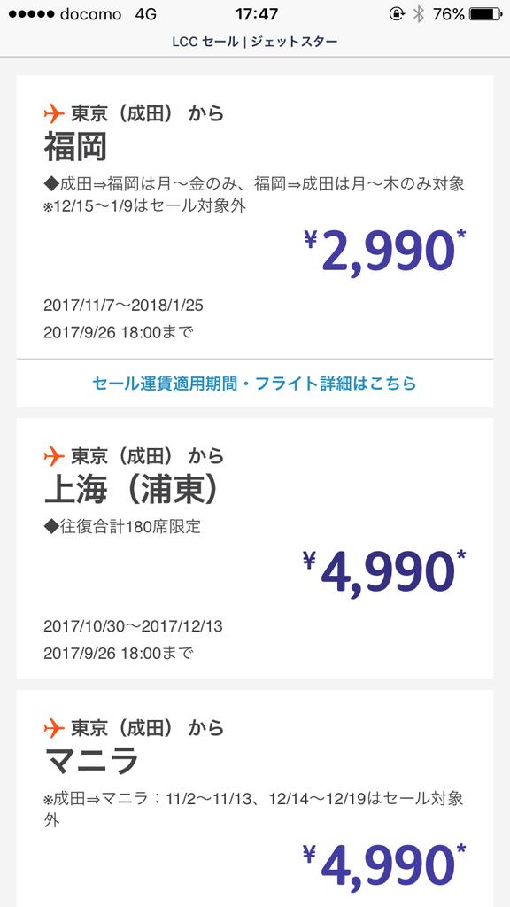 20170925_084715000_iOS